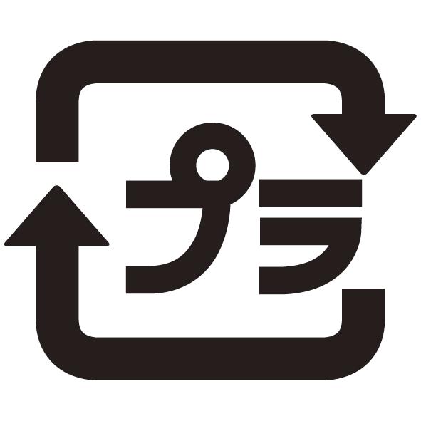 リサイクル【プラ】マーク - 文...